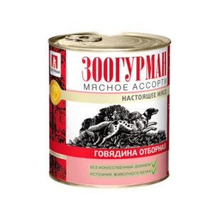 Зоогурман Мясное ассорти, консервы для собак говядина отборная, 750 гр